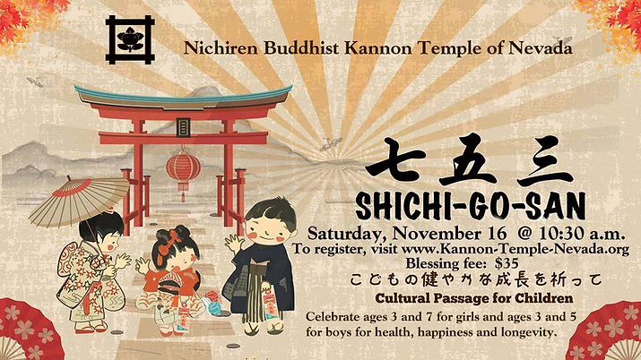 Kannon Temple shichi-go-san (002).png