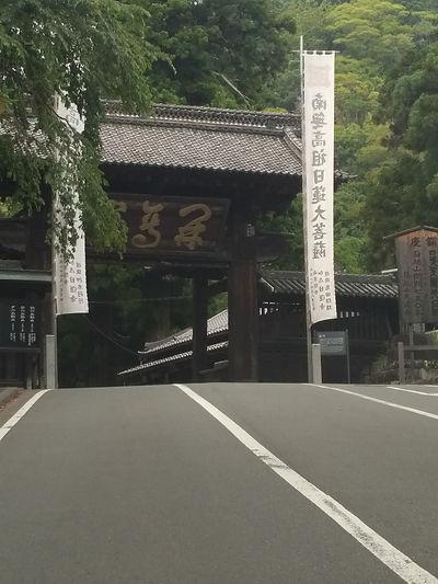 Main Entrance to Minobusan