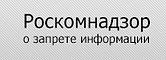 roscomnadzor.png