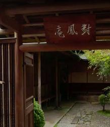 Au Japon, le Thé maître de cérémonie!