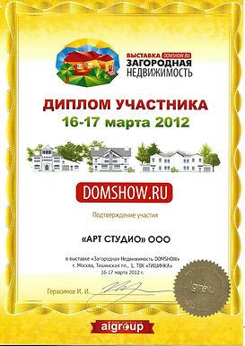 Копия выставка 2012.jpg