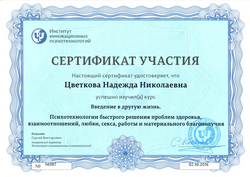 Институт инновационных психотехнологий