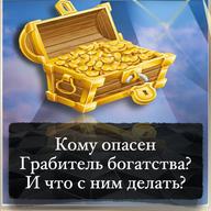 Грабитель Богатства, чем опасен и его как обезвредить?