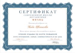 Сертификат Ба Цзы