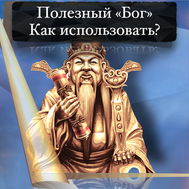 """Полезные элементы Ба Цзы и """"Полезный Бог"""""""
