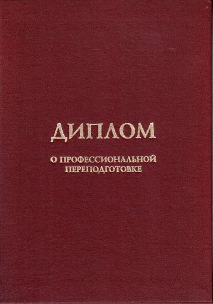 диплом психолога МИСАО