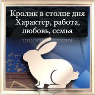 Кролик в Ба Цзы