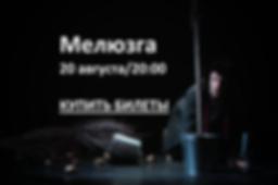 Билеты Мелюзга.png