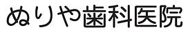 nuriyashika_logo.png