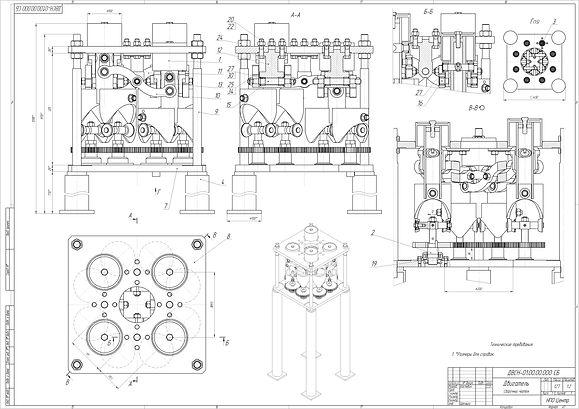 ДВСН-01.00.00.000 СБ Двигатель.jpg