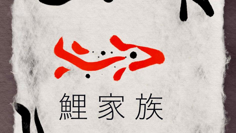 Koi Fish Family