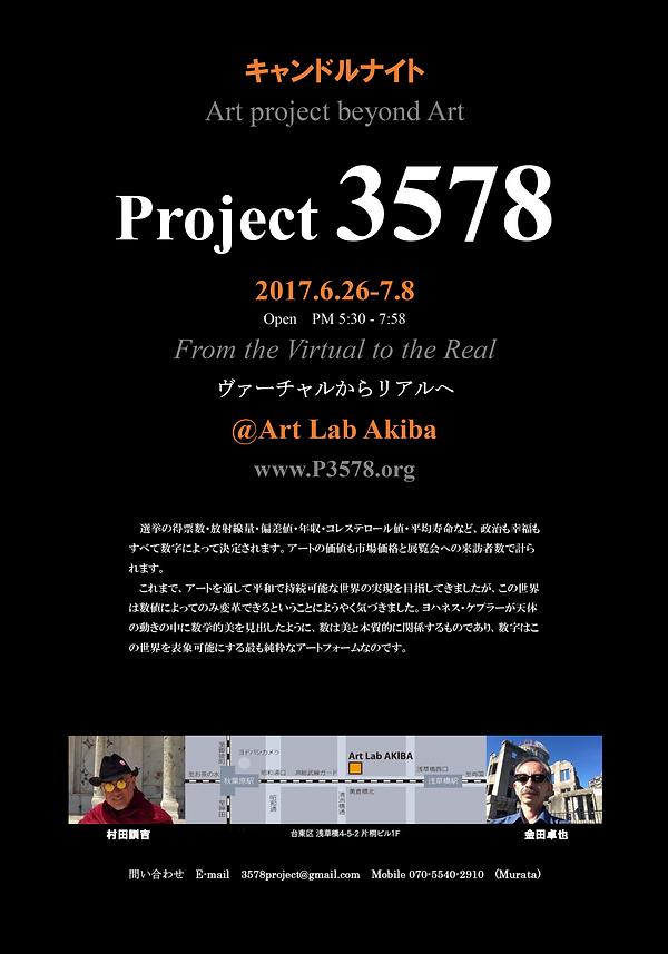 P3578 Exibition 2017.png