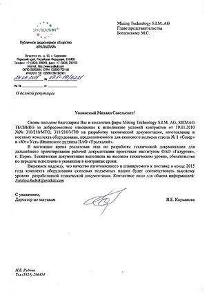 Отзыв по Усть-Яйвинскому_page-0001.jpg