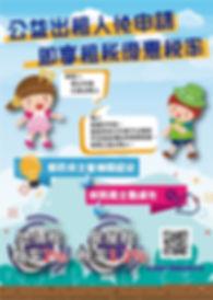 P6-公益出租人免申請即享租稅優惠稅率-01.jpg