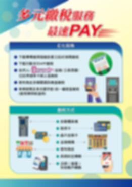 多元繳稅服務最速PAY-A4.jpg