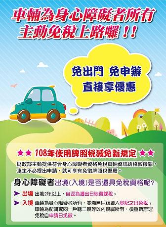 車輛為身心障礙者所有主動免稅0218-1.jpg