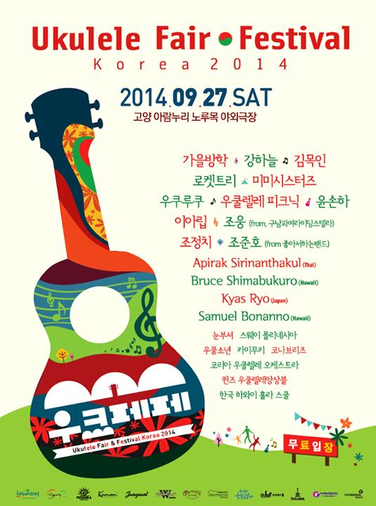 2014 UKFF poster.png