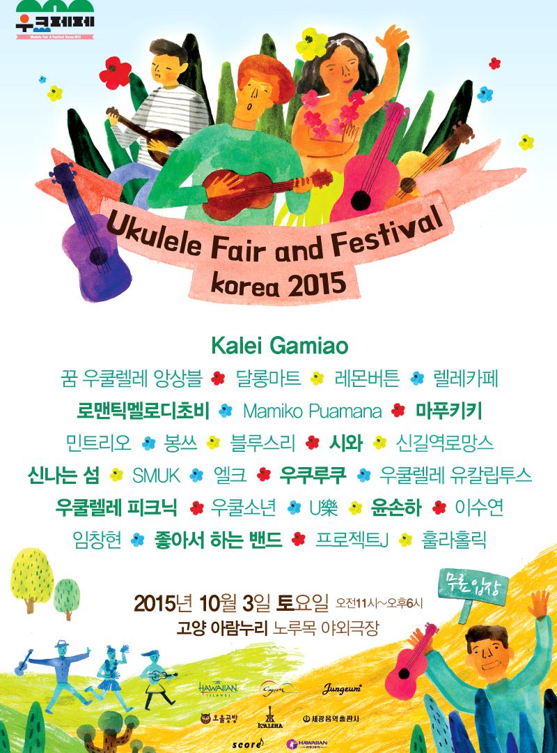 2015 UKFF poster.png