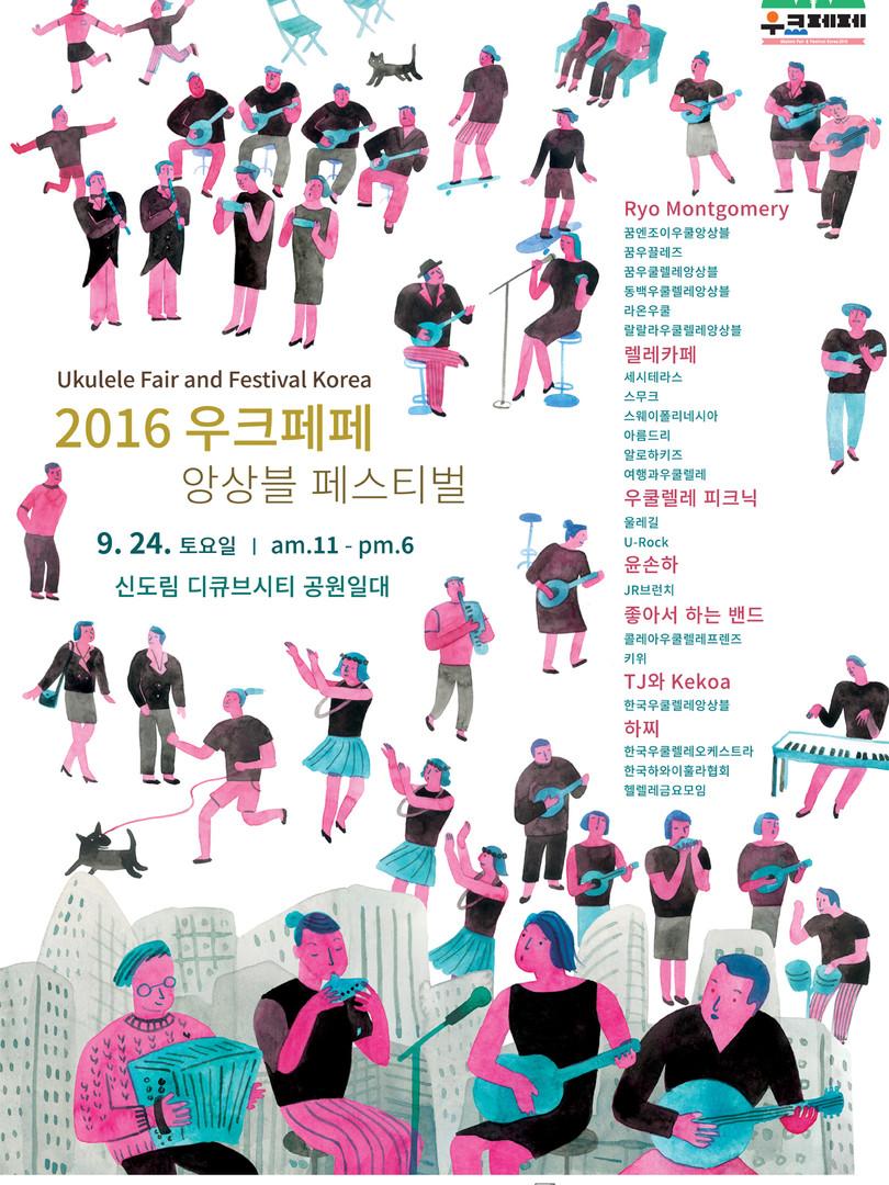 2016 UKFF poster.jpg