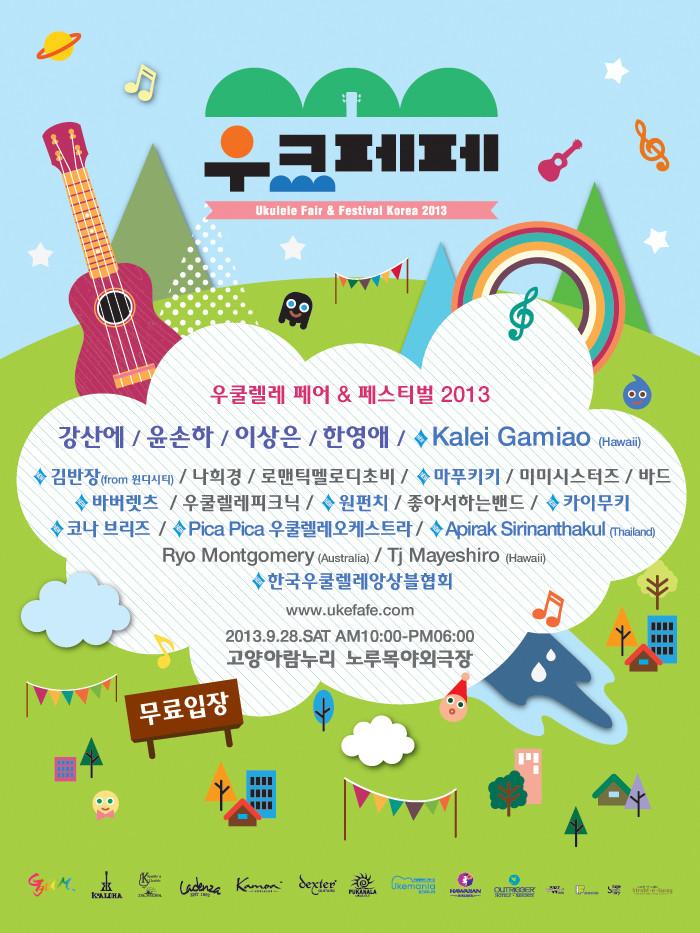 2013 UKFF poster.jpg