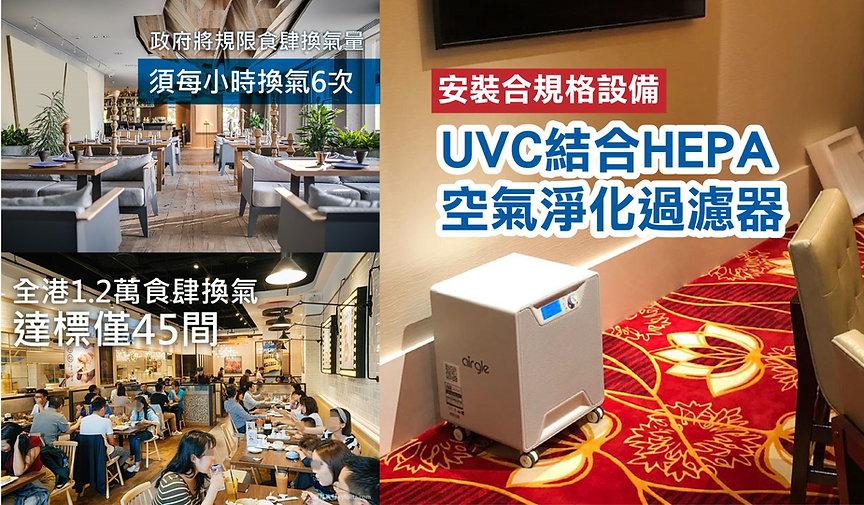Restaurant install air purifier.jpg