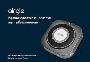 Leaflet_AG25 EN&TH - cover.jpg