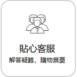 icon-cleair-貼心客服.png