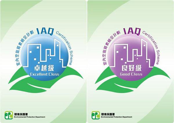 hk-iaq-labels-old.jpg