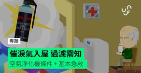 催淚氣體入屋如何處理  空氣淨化機須知及基本急救知識