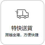 icon-cleair-特快送貨.png