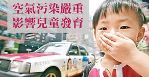 【孩子在呼喊】世衞:空氣污染嚴重影響兒童健康