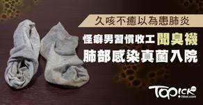 【真菌感染個案】怪癖男習慣聞臭襪再洗致肺部真菌感染