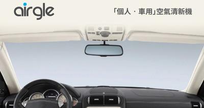 【車用開箱】Airgle AG25空氣清新機