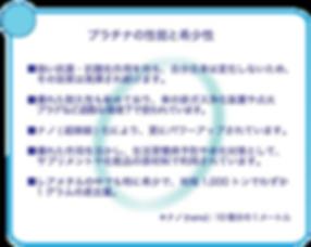ecolotex-catalog-jp-鉑金塗層構造-2a.png