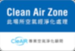 Clean Air Zone Sticker