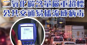 二氧化碳嚴重超標 公共交通工具易播流感病毒