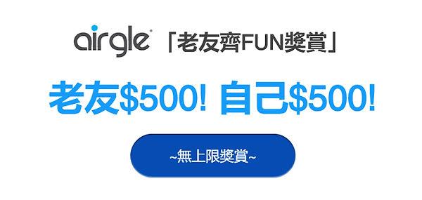 airgle referral prog banner-cn.jpg