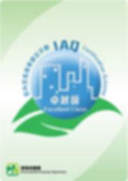 辦公室及公眾場所室內空氣質素檢定証書 - 卓越級