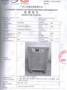Formaldehyde removal test report