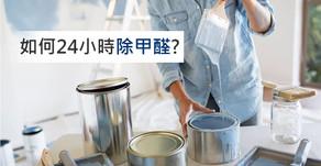 【服務介紹】雙重除甲醛方案