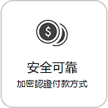 icon-cleair-安全可靠.png