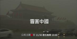 【霾害中國】每年一百萬人死於空氣污染