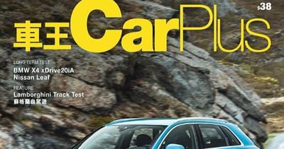 車王CarPlus雜誌專訪