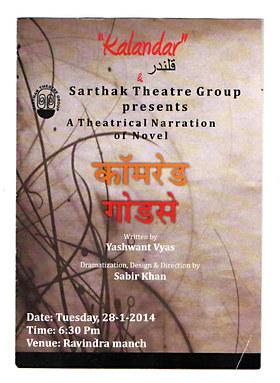 Drama By Sabir Khan