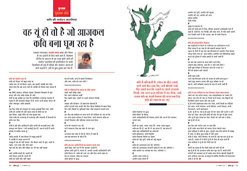 KAVI KE MANOHAR Excerpts in  INDIA TODAY