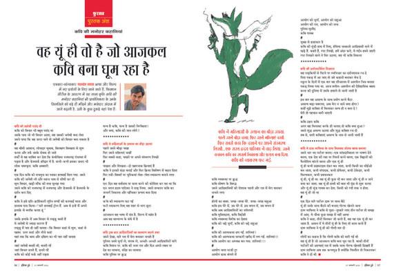 KAVI KE MANOHAR Excerpts in  INDIA TODAY