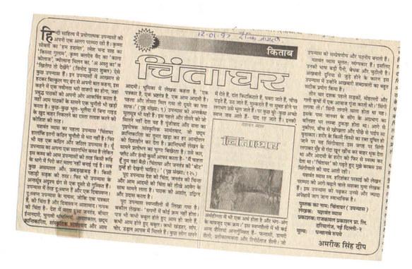 Chintaghar novel Reviewed