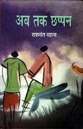 2006-Ab-tak-Chhappan-193x300.jpg