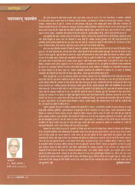 Samavartan in Special section