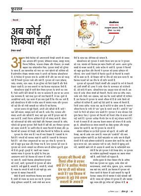 Boskiyana India Today.jpg